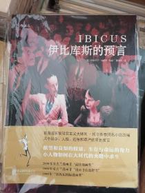 伊比库斯的预言