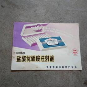 五十年代天津市和平制药厂 盐酸优硫胺注射液说明书