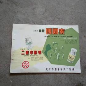 五十年代天津市渤海制药厂 二硫辛酸钠注射用说明书