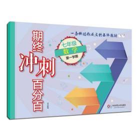期终冲刺百分百.七年级数学(1)(2019年春适用)