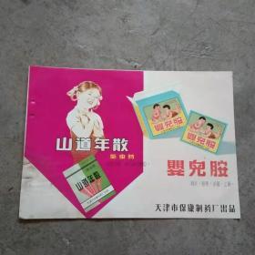 五十年代天津市保康制药厂 山道年散说明书