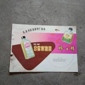 五十年代天津市友谊制药厂 蜂王精说明书