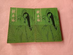 镜花缘.上下 中华书局香港分局 1965初版