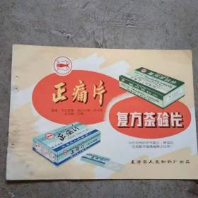 五十年代天津市人民制药厂 正痛片说明书