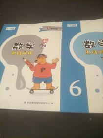 朴新教育数学思维训练教程6:春  家长版、学生版(两本合售)