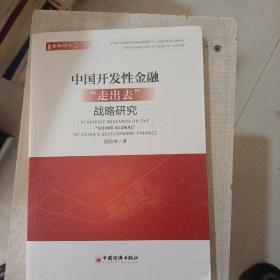 """中国开发性金融""""走出去""""战略研究"""