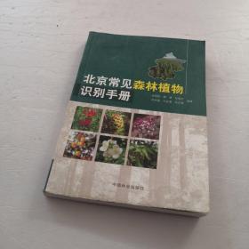 北京常见森林植物识别手册
