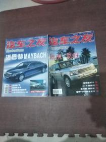 汽车之友 2002.3.4