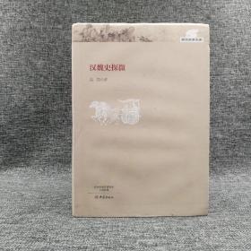 特惠| 汉魏史探微(精装)