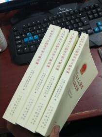 人民代表大会制度重要文献选编(全4册)Z105
