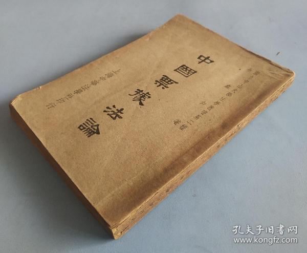 本网稀见版独一本民国36年《中国票据法论》余鑫如著。