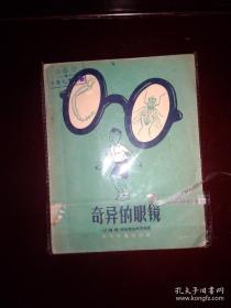 奇异的眼镜[1957年1版1印]有图孤本