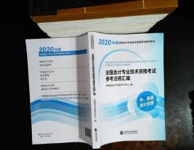 2020年度全国会计专业技术资格考试参考用书:全国会计专业技术资格考试参考法规汇编
