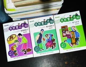 书包里的老师:霉气公司,爸爸的红门,第八国语言 【3本合售】