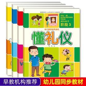 全新正版 全套4册 幼儿童素质培养游戏 阶段3宝宝生活常识懂礼仪安全自救好习惯早教启蒙认知亲子读物图书 安全/儿童全方位安全教育读本