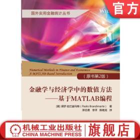 全新正版 金融学与经济学中的数值方法——基于MATLAB编程(原书第2版) Paolo Brandimarte 国外实用金融统计丛书