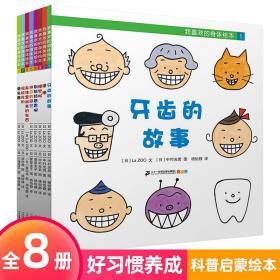 全新正版 我喜欢的身体绘本8册南极熊幼儿启蒙读物0-3-5-6岁儿童早教图画书认知小百科图书我的身体我要做好孩子科普绘本书籍故事书亲子共读