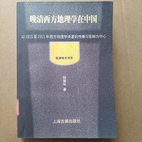 晚清西方地理学在中国(影印本)
