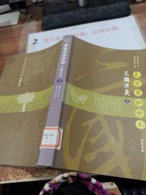 毛宗岗批评本三国演义(上)