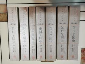 《中国人口史》六卷(全七册)