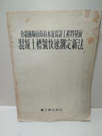 介绍苏联的节约水泥保证工程质量的混凝土标号快速测定新法