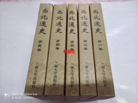 西北通史(1-5卷)【包中通快递】