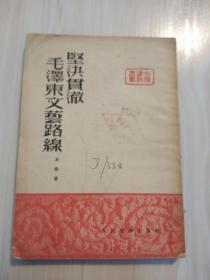 正版  坚决贯彻毛泽东文艺路线  繁体竖版书   1952年2月北京初版