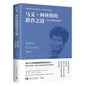 全新正版 马文.柯林斯的教育之道 (美)马文·柯林斯 希维娅·塔玛金 书籍 文轩官网 中国青年出版社