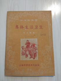 正版学文化文库    集体生活卫生     1960年一版一印 插图本