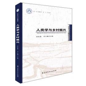 人类学与乡村振兴(人类学高级论坛2019卷)
