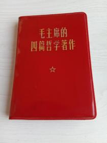 毛主席的四篇哲学著作