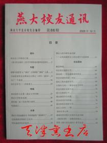 燕大校友通讯(第86期 2020年12月)