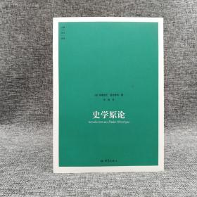 特惠| 大象学术译丛:史学原论