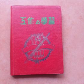 五十年代《工作与学习》空白日记本