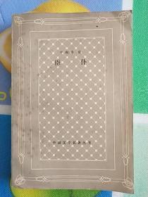 外国文学名著丛书《臣仆》