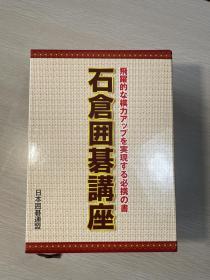 石仓围棋讲座(全六卷)