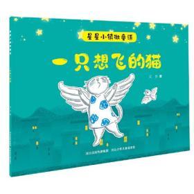 星星小镇微童话2:一只想飞的猫