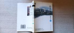白族作家丛书《情系大理》杨亮才卷(作者杨亮才签名赠)一版一印