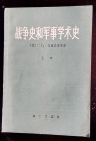 战争史和军事学术史 上册 包邮挂刷