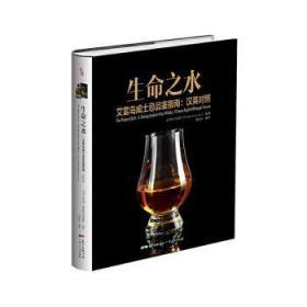 正版包邮现货 生命之水:艾雷岛威士忌品鉴指南:a tasting guide to Islay whisky:汉英对照 何沃德 广东人民出版社 9787218140186新华书城书店