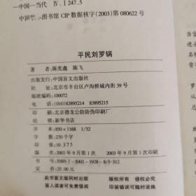 平民刘罗锅 陈宪鑫等