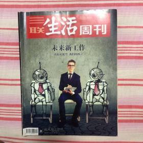【10元包邮】三联生活周刊(2019年8期)有:未来新工作,珠峰大本营行记等