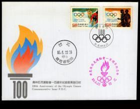 [2016.11]交通部邮政总局首日封/纪260(1996)奥林匹克运动会百年纪念邮票套票挂号实寄封。