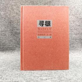寻根2000年合订本(精装)