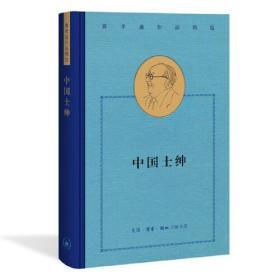 费孝通精选集:中国士绅