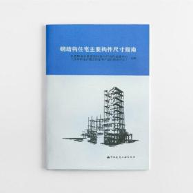 钢结构住宅主要构件尺寸指南