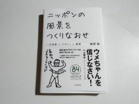 ニッポンの风景をつくりなおせ 一次产业×デザイン=风景