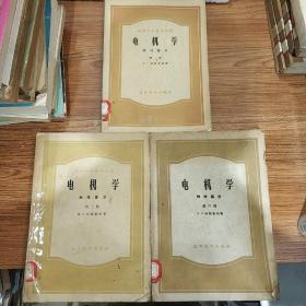 电机学 特殊部分(全三册)