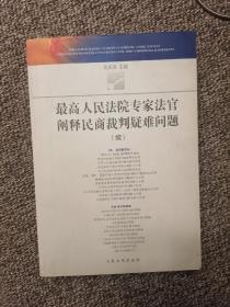 最高人民法院专家法官阐释民商裁判疑难问题(续)