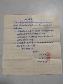 常州孟河医派传人江友山分家协议书(1978年)